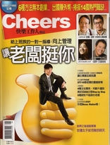 《Cheers》NO.107
