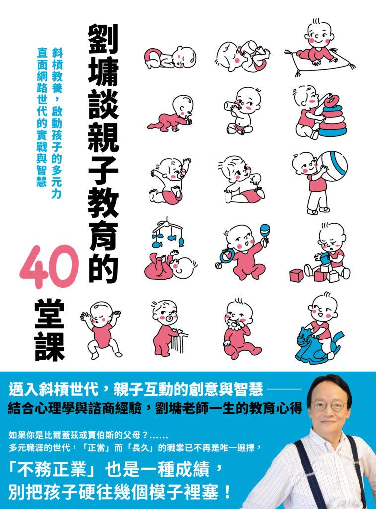 劉墉談親子教育的40堂課-書腰